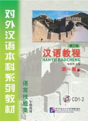 HANYU JIAOCHENG BOOK 1 PART 1
